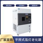 OXD-150P全自动平照氙灯老化试验箱