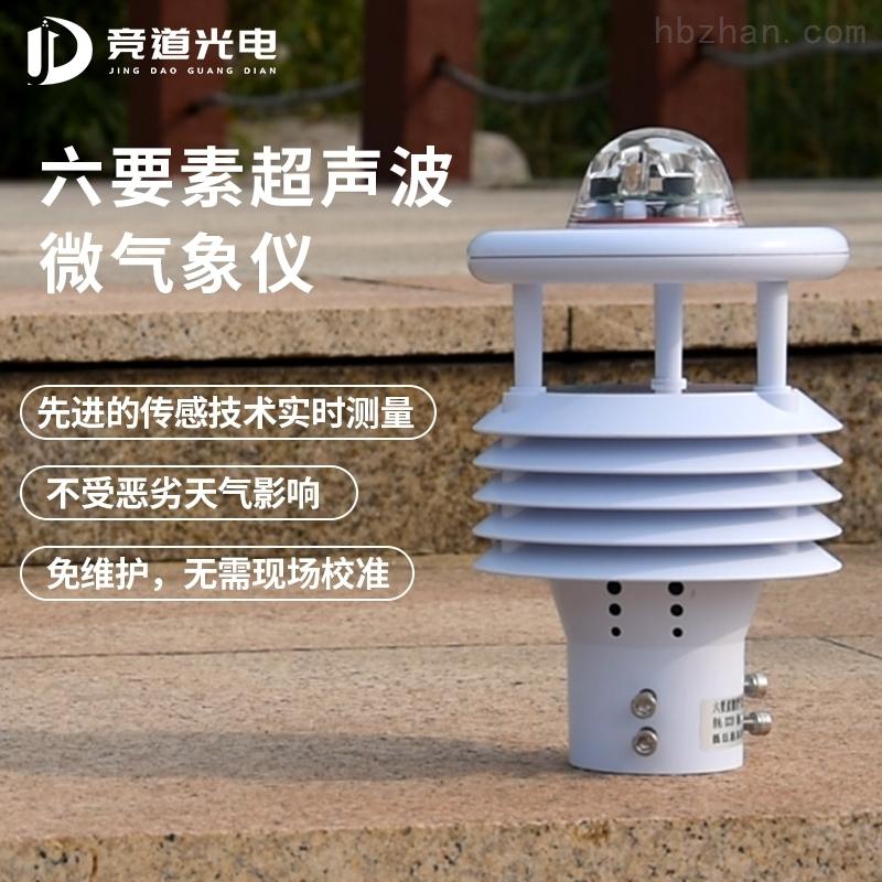 六要素微气象仪
