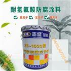 化工生产废水设备防腐涂料