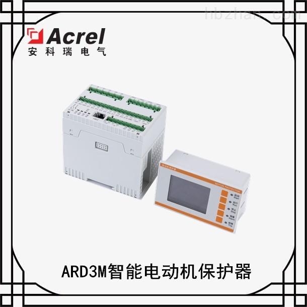安科瑞智能电机综合保护器 3C认证