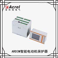 低压智能电动机保护器 安科瑞马达保护
