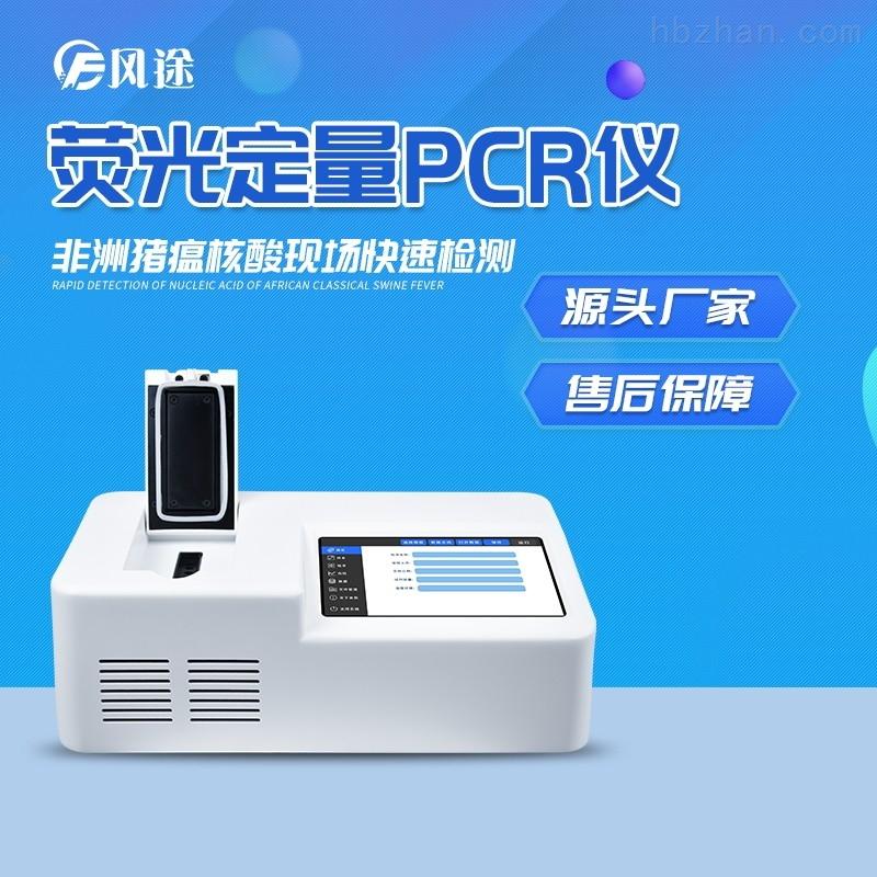 荧光定量pcr仪器厂家