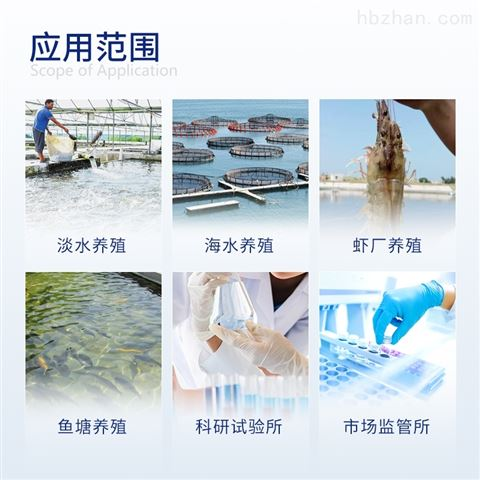 鱼缸水质检测仪