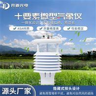 JD-WQX10环境气象传感器