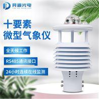 JD-WQX10多要素微气象传感器