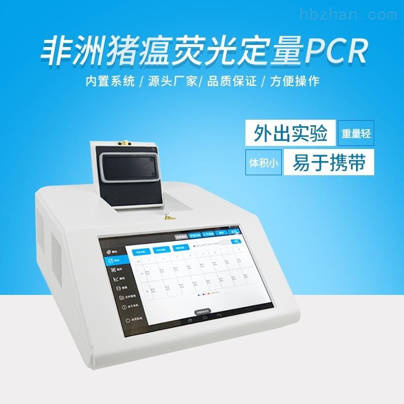 非洲猪瘟pcr检测仪器