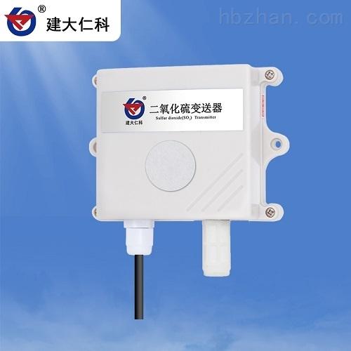 485型高精度二氧化硫变送器