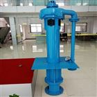 YZ型立式渣漿泵