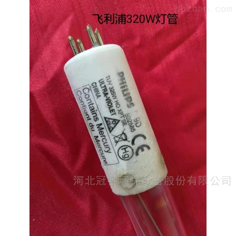 紫外线消毒模块配套飞利浦灯管厂家