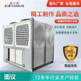 电镀线专用冷水机