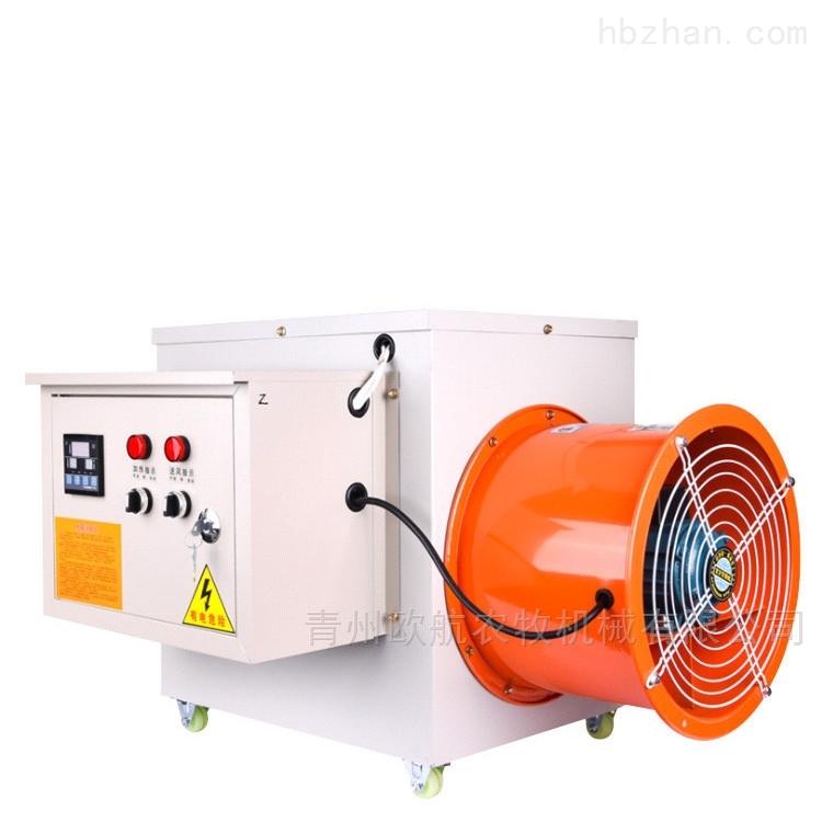 畜牧养殖育雏用暖风机-电制热风机