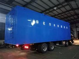 wsz-55智能污水处理设备一体化构造处理好