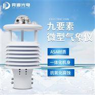 JD-WQX9九要素一体微气象传感器
