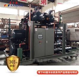 零下40度冷水机系列产品用途与特点