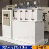 化学实验室污水处理设备 凌科至通