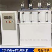 检测中心污水处理设备 凌科至通