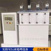 疾控中心废水处理设备 凌科至通