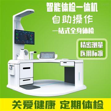 HW-V9000自助体检站多功能健康一体机