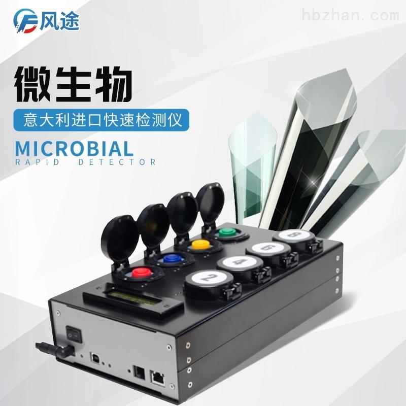 细菌微生物快速检测仪