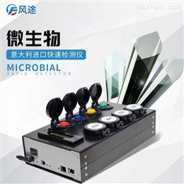 FT-MBS细菌微生物快速检测仪