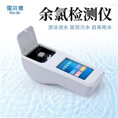 HED-YL01游泳池余氯检测仪