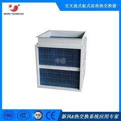 正方形空气源热泵机组换热器 冷凝蒸发智能排湿