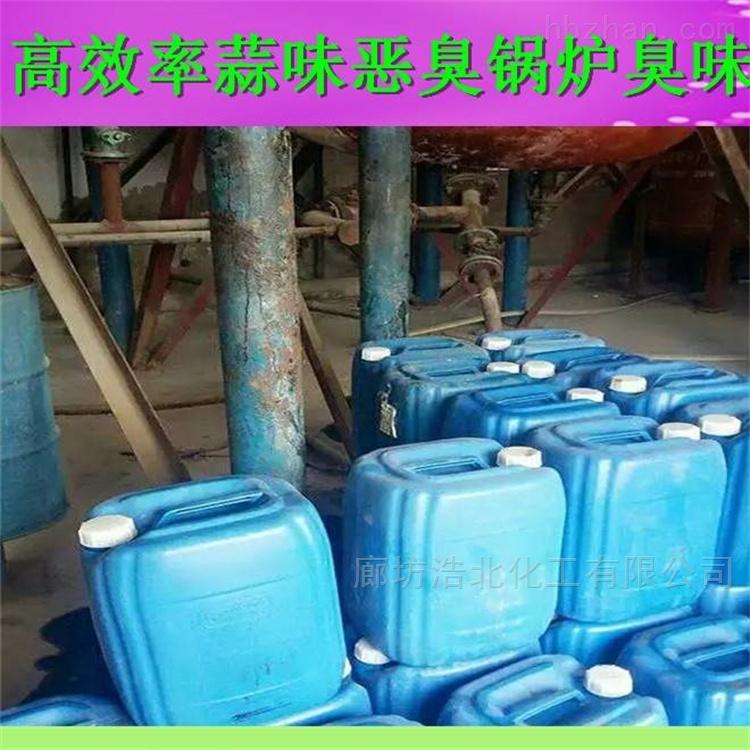锅炉循环水臭味剂型号
