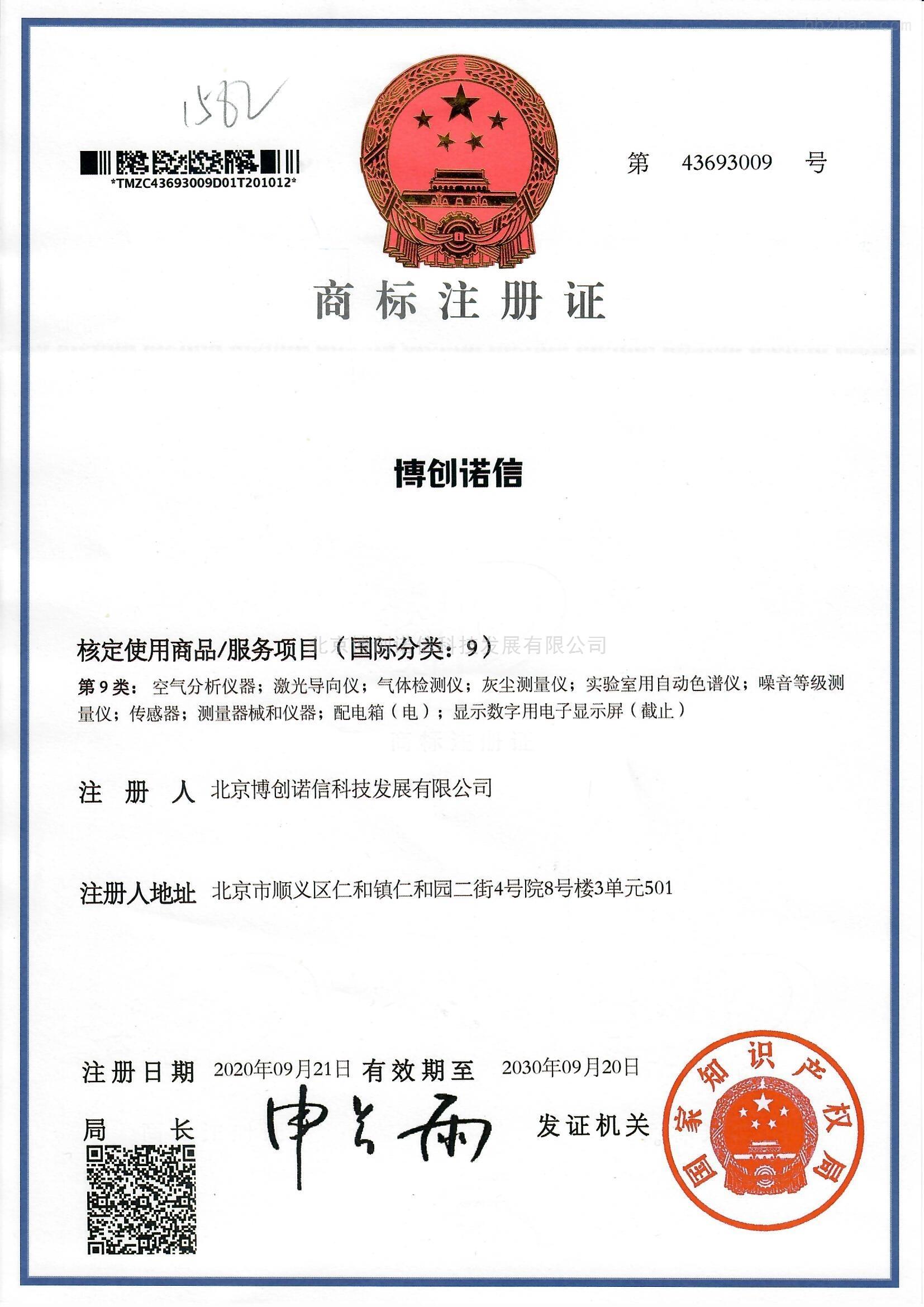 博创诺信商标注册证中文
