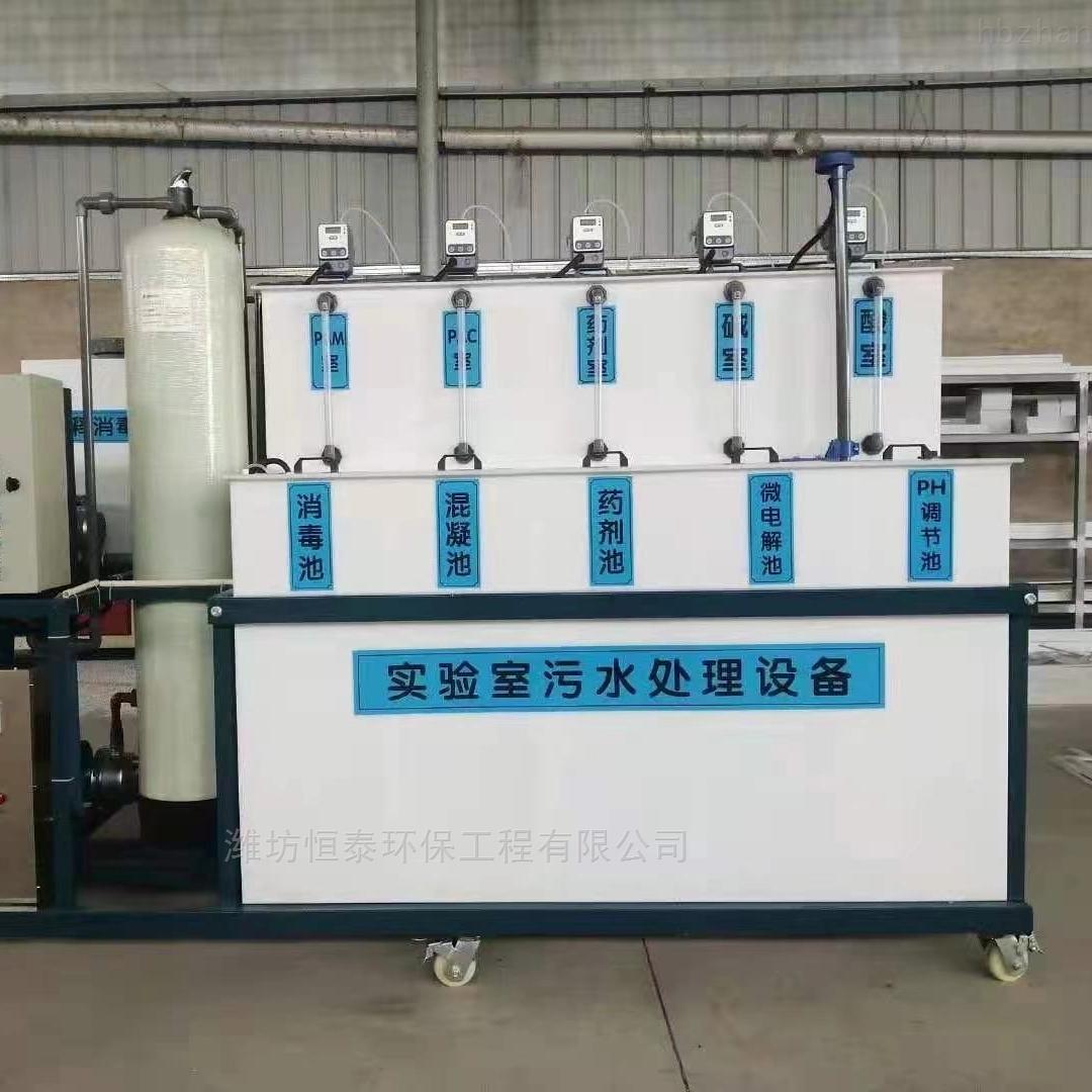 实验室污水处理设备工作原理排放达标
