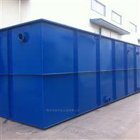 MBR一体化污水处理设备原理及应用排放达标
