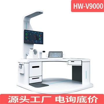 HW-V9000健康小屋体检一体机智能体检仪器