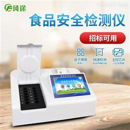 FT-ZJS01食品安全综合检测仪