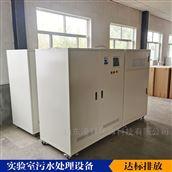 疾控中心实验室废水处理设备 凌科至通