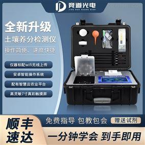 JD-GT4土壤养分含量检测仪