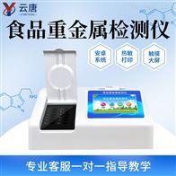 YT-SZ05稻谷重金属检测仪