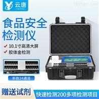 YT-G2400食品安全检测仪