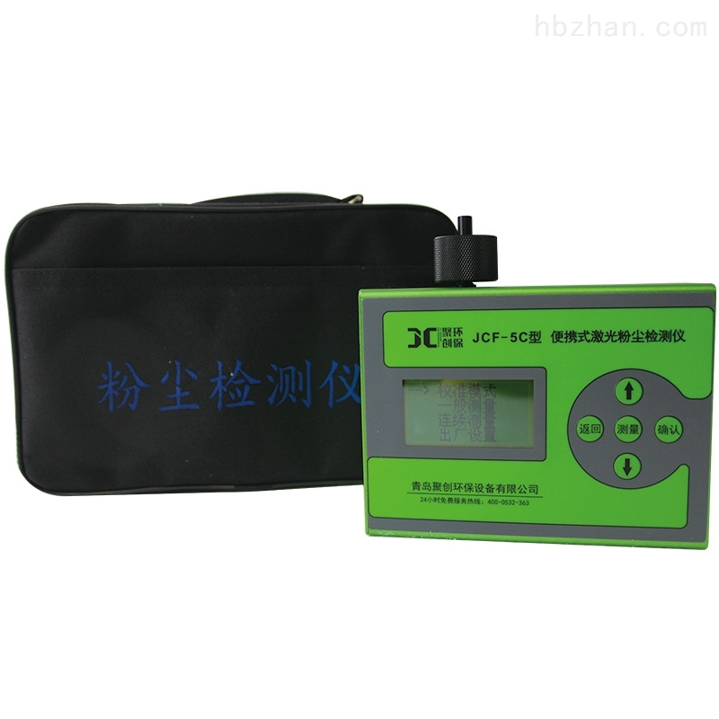 便携式激光粉尘检测仪