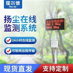 HED-YC05扬尘在线检测仪设备