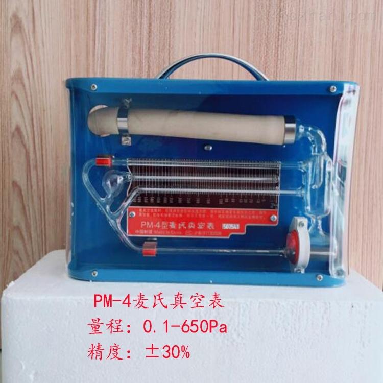PM-4J精密麦氏真空计