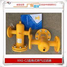 XXG-C2直角式燃气过滤器