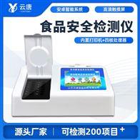 YT-SA03食品安全快速检测仪品牌精选