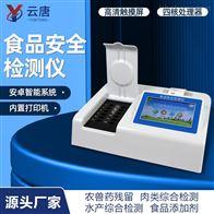 YT-SA04多功能食品安全速测仪新型耐用