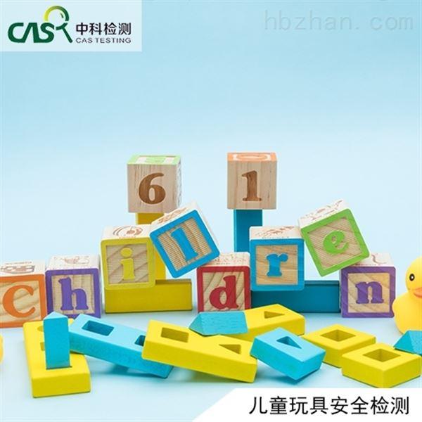 儿童用品塑化剂检测
