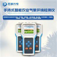 JD-QX8手持式農業氣象環境檢測儀