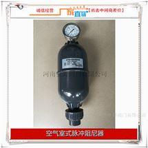 LGMK空气室式脉冲阻尼器