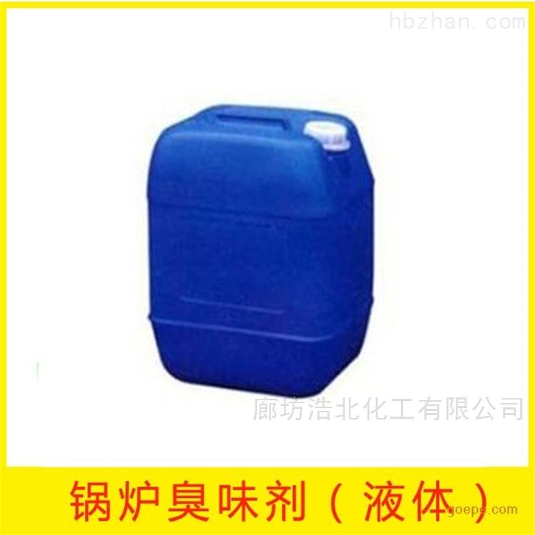 循环水锅炉臭味剂检验标准