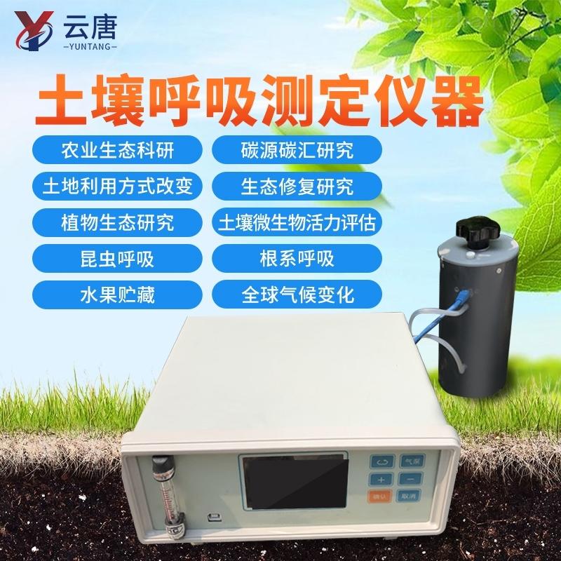 便携式土壤呼吸测量仪