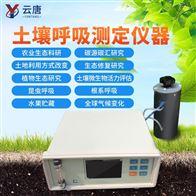 YT-T80X便携式土壤呼吸测量仪