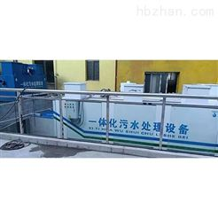 可定制城镇生活污水处理一体化设备
