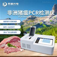 JD-PCR1非洲猪瘟检测仪价格